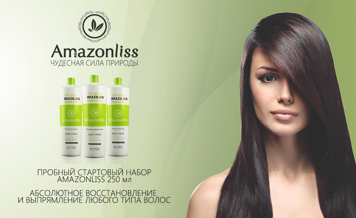 купить кератин Амазонлисс, пробный набор Амазонлисс, купить у официального дилера Nutree, стартовый набор Amazonliss, официальный продавец кератина Амазонлисс